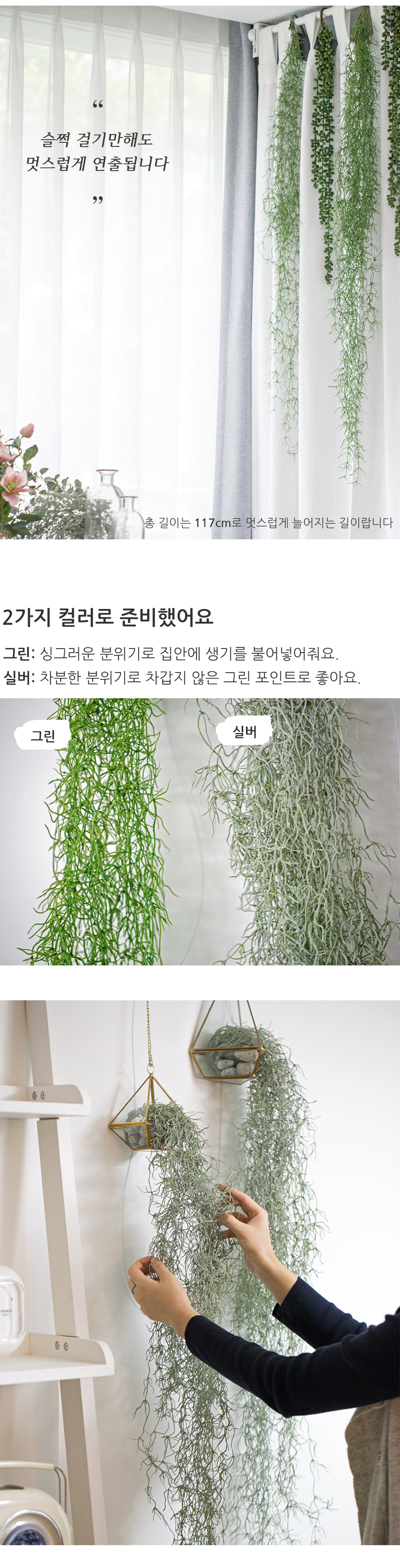 롱롱 수염 틸란드시아 실크플라워 단품 인테리어 조화 - 아티파티, 9,900원, 조화, 부쉬