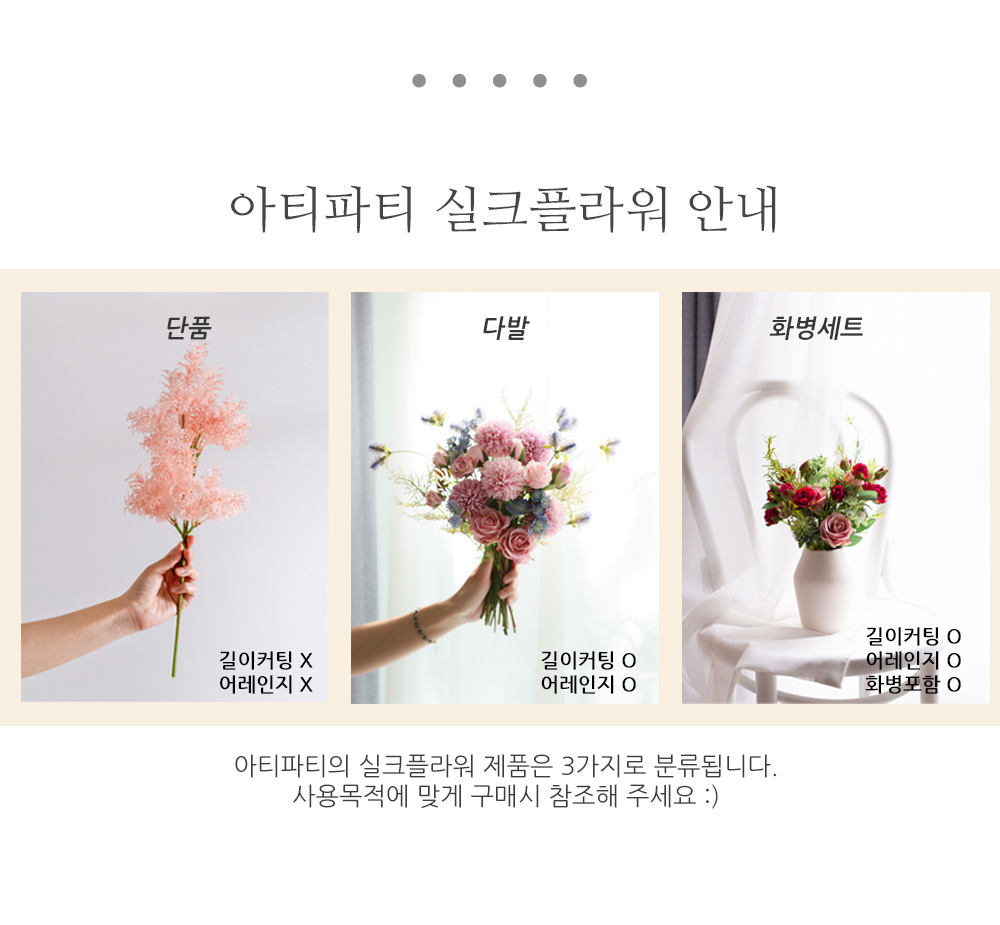 달콤한 마카롱같은 라넌큘러스 인테리어 조화 실크플라워 단품 - 아티파티, 13,000원, 조화, 부쉬